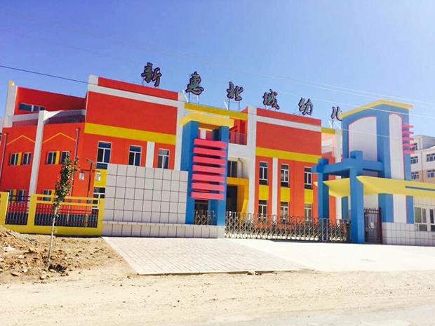 新惠北城幼儿园