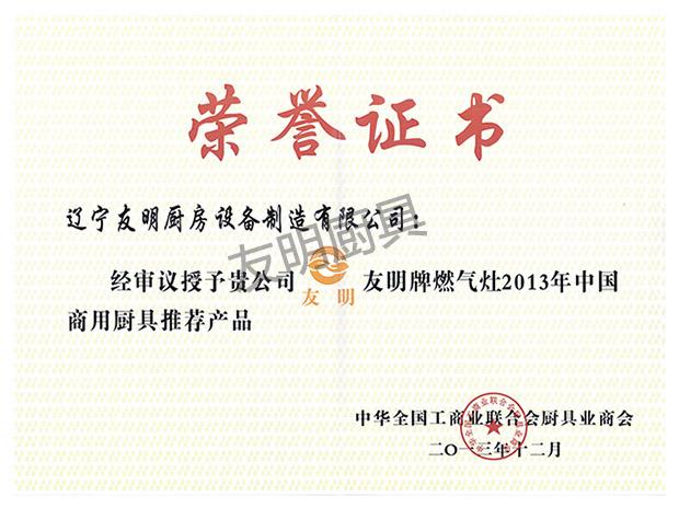 188bet官网注册牌燃气灶2013年中国商用厨具推荐产品