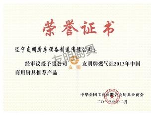 友明牌燃气灶2013年中国商用厨具推荐产品