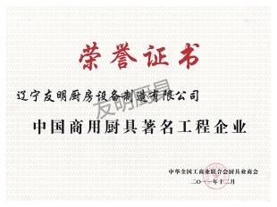 中国商用厨具著名工程企业