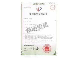新型实用证书